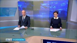 Вести. Башкортостан - 22.07.19