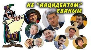 """""""Открытая Политика"""". Выпуск - 66. """"Не """"Инцидентом"""" единым""""."""