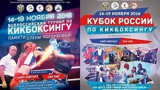 Кубок России по кикбоксингу  (Уфа, Башкортостан, ноябрь 2016)