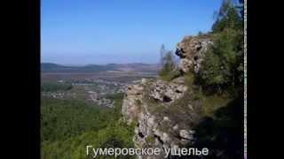 Nature in Bashkiria (Природа Башкирии)