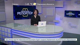 Вести-24. Башкортостан - 03.04.19