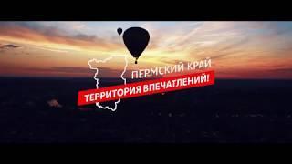 Пермь Великая - впечатления через край, Пермский край