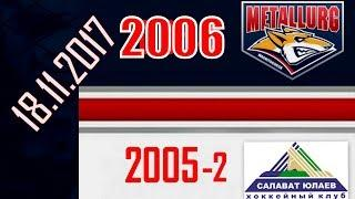 Хоккей.  Металлург (2006) - Салават Юлаев(2) ( 2005 .)