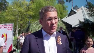 9 мая 2018 г. Красногорск. Радий Хабиров, глава г.о. Красногорск о смысле жизни