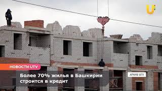 Новости UTV. Более 70% жилья в Башкирии строится в кредит