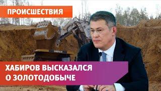 Радий Хабиров возмутился работой золотодобытчиков в Башкирии