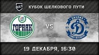 Горняк (Учалы) - Динамо (Санкт-Петербург)