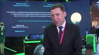 Новости области  Е  Куйвашев  Соглашением с Башкирией. Панорама 8 июня 2021