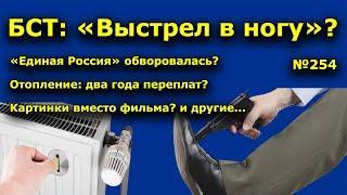 """""""БСТ: """"Выстрел в ногу""""? """"Открытая Политика"""". Выпуск - 254"""