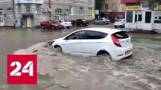 В Элисте не ходят маршрутки, а в Волгограде с улиц и из тоннелей откачивают воду - Россия 24