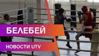 Новости Белебеевского района от 01.06.2021