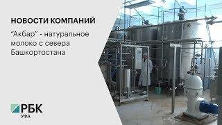 """НОВОСТИ КОМПАНИЙ. """"Акбар"""" - натуральное молоко с севера Башкортостана"""