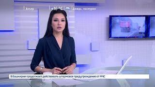 Вести-24. Башкортостан – 29.08.19