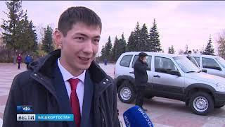 Вести. Башкортостан, 08.11.2018 - Радий Хабиров вручил ключи от внедорожников 10 лучшим меха
