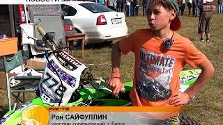 В мотокроссе в честь Дня города в Бирске приняли участие 66 гонщиков