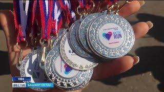 В Уфе прошел благотворительный забег «МaturRun»