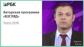 """РБК-Уфа, программа """"Взгляд"""". Театр 2019"""