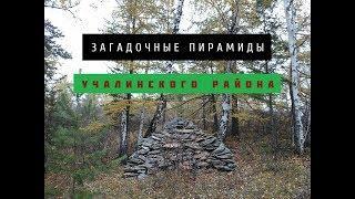 КАК ОТДЫХАЮТ на Урале #2: ПИРАМИДА КЫЗЫЛТАШ. ЮЖНЫЙ УРАЛ. УЧАЛИНСКИЙ РАЙОН.