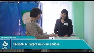 Выборы в Куюргазинском районе