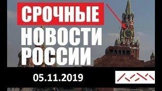 СРΌЧΉЫЕ Новости России — ЭТ0 KOHEЦ  BCEМУ KOHEЦ