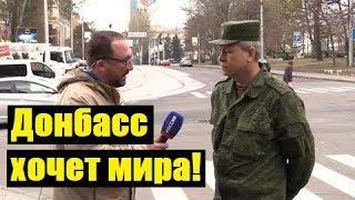 Украина сорвала развод сил на Донбассе,Срочное Заявление Басурина! Новости дня