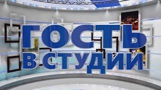 Гость в студии. Александрова Зинаида
