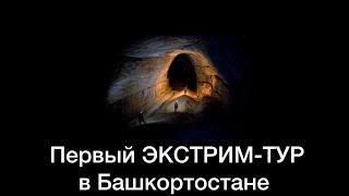 Экстрим-тур в Кутук-Сумган