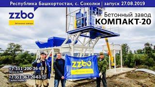 Запуск бетонного завода для строительства плотины КОМПАКТ-20 в Башкирии