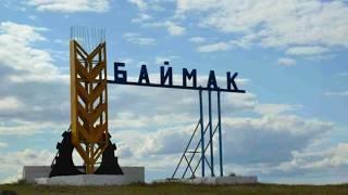 Баймак Башкирия