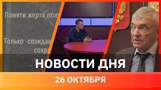Новости Уфы и Башкирии 26.10.21: счета за отопление, жертвы репрессий, неделя выходных и COVID-19