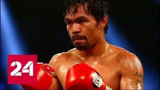 Пакьяо победил Турмана и завоевал титул суперчемпиона мира WBA - Россия 24