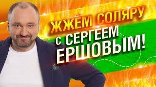 Жжём соляру с Сергеем Ершовым!