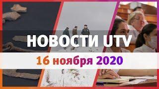 Новости Уфы и Башкирии 16.11.2020: вырубка леса, памятники времен неолита, Новый год и COVID-19