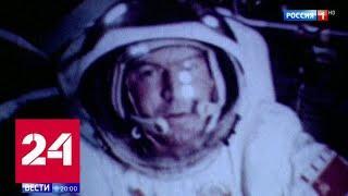 Легендарному космонавту Валерию Рюмину 80 лет - Россия 24