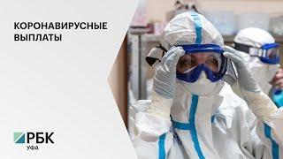 В РБ медики частных клиник получат доплаты за лечение коронавируса