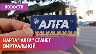 В Башкирии карта «Алга» станет виртуальной. Это первая в России онлайн-карта для оплаты проезда