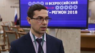 «Башнефть» на Всероссийском IT-форуме «Смарт-регион 2018»