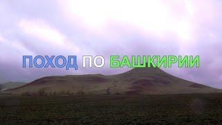 Поход по Башкирии
