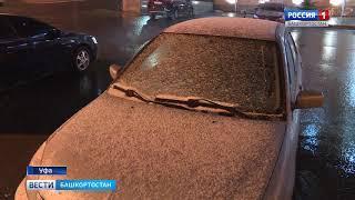 Погода резко испортилась: Уфу накрыл снег с дождем