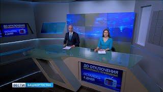Вести-Башкортостан - 07.10.19, 20:45