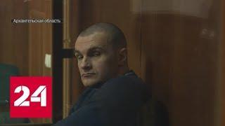 Бывший следователь из Архангельска может сесть на 15 лет за взятки - Россия 24