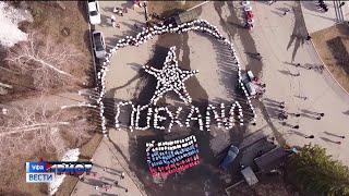 Активисты Уфы приняли участие во флешмобе #Алгавкосмос