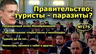 """""""Правительство: туристы - паразиты?"""". """"Открытая Политика"""". Выпуск - 175"""