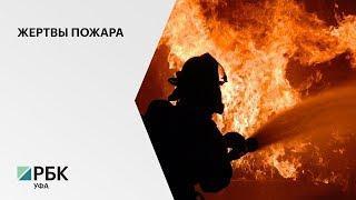 В п. Октябрьский Уфимского района в пожаре погибли 3 человека
