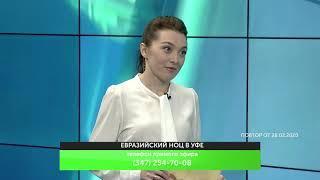 Информационный вечер - ЕВРАЗИЙСКИЙ НОЦ В УФЕ