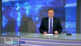 Вести-Башкортостан – 07.06.21