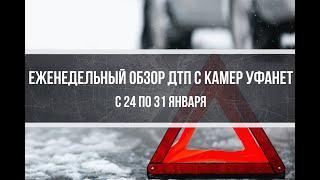 Еженедельный обзор ДТП с 24 по 31 января 2020 года