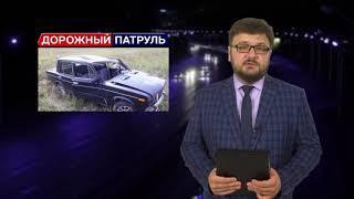 Дорожный патруль №74 (эфир от 6.08.2018) на БСТ