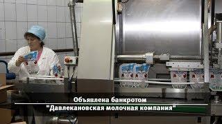 UTV. Новости запада Башкирии за 15 августа