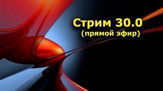 "Стрим 30.0 ""Открытая Политика""."